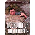 """Мартынов А.И. - Книга """"Психология альпинизма. Школа альпинизма"""""""
