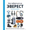 """К.Малькольм - Книга-тренер """"Как забраться на Эверест? Курс тренировок для настоящих скалолазов"""""""