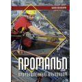 """Мартынов А. - Книга для альпинистов """"Промальп. Промышленный альпинизм. Школа альпинизма"""""""