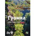 Литература - Книга-путеводитель по скалолазным маршрутам Гуамка (Краснодарский край 2017)