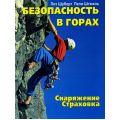 """П.Шуберт, П.Штюкль — Книга """"Безопасность в горах"""""""