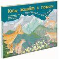 """М.Беркес - Книга для детей """"Кто живет в горах. Прочитай и сосчитай"""""""