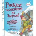 """И.Грэхем - Книга красочная """"Рискни подняться на Эверест"""""""