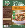 Кронидов - Качественное готовое блюдо Свинина с капустой и перловой кашей