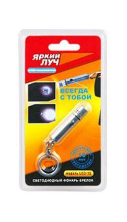 Яркий луч - Компактный фонарь-брелок LED-1S